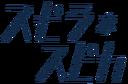 Spira・spica logo