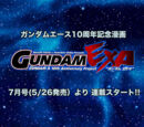 Gundam EXA