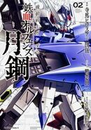IRON-BLOODED ORPHANS Gekko Vol.2