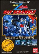 Kidou Senshi Z-Gundam Hot Scramble FC box