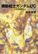 Gundam UC Cover 11