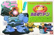 BB Senshi 006