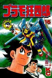 PLamo kyoshiro Original 15