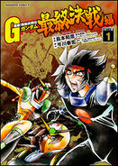 Super-class! G Gundam final Battle Vol.1