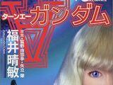 ∀ Gundam (Novel 2)