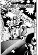 GundamF910125