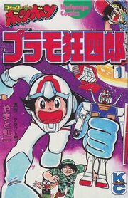 Plamo-Kyoshiro Original 1