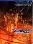Gundam 00P Second Season Hellion