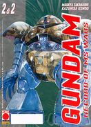 GundamrecordofMSwars2