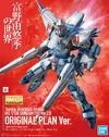 MG F91 Gundam F91 Ver.2.0 ORIGINAL PLAN Ver