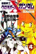 MS Crossbone Gundam - Vol. 4 Cover