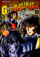 Super-class! G Gundam final Battle Vol.2