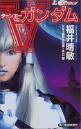 Turn A Novel Fukui Dianna