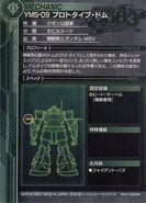 Yms09 p02 GundamCardBuilder info