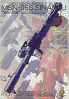 MG Rocket Bazooka for Sinanju Novel Special Edition