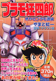 Shiro cover no 8 2002