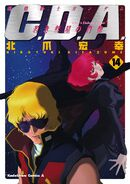 Gundam Char's Deleted Affair Cover Vol 14