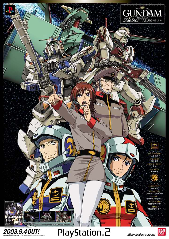 Mobile Suit Gundam Side Story Space To The End Of A Flash