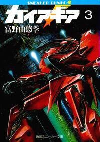 0203 Gaia Gear novel