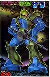 Gunpla 1-100 Zaku I box