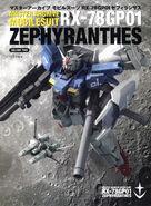 MSarchive-GP01-cover