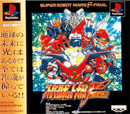 Super Robot Wars F Final (PS)
