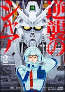Mobile Suit Gundam Char's Counterattack - Beltorchika's Children (Manga) VOL.2