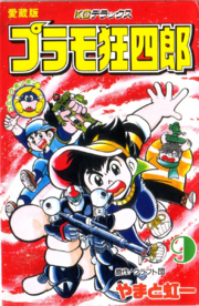 9 1990 print