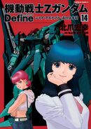 Gundam Define Vol 14