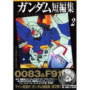 Gundam collection of short stories Vol.2