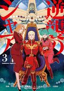 Mobile Suit Gundam Char's Counterattack - Beltorchika's Children (Manga) VOL.3.jpg
