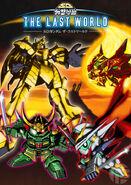 SD Gundam The Last World