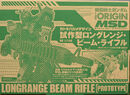 HG Long Range Beam Rifle
