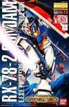 MG RX-78-2 2.0 30th