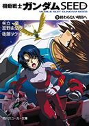 Gundam SEED Novel vol.5 Cover
