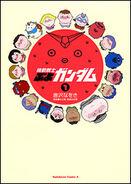 Mobile Suit Fat Gundam Vol.1