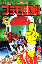 5 1990 print