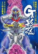 Mobile Suit Gundam Side Story Hidden Shadow G 2017 manga version