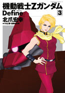 Mobile Suit Zeta Gundam Define Vol 3 Cover