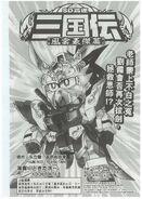 1SD Gundam Sangokudenllllll