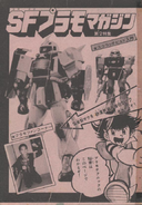 Kazuzo Plamo Magazin 2