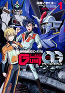 Mobile Suit Gundam Wing G-UNIT Operation Galiarest Vol.1