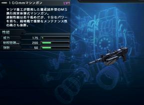 100mm Machine Gundam