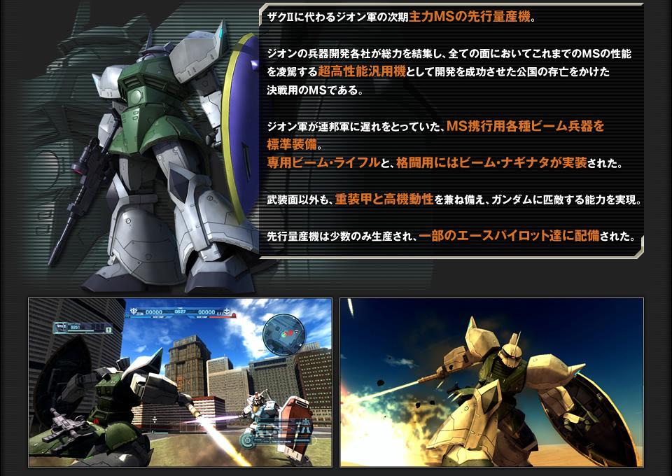 Gelgoog Commander Type | Gundam Battle Operation Wiki ...