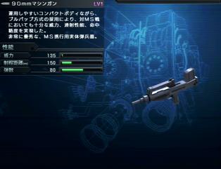 90mm Machine Gun