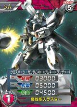 XM-X1C5201