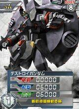 GFAS-X101