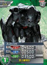 MSM-07E01