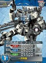 RX-79Ez-8HAC01