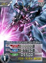 XM-X2ex01